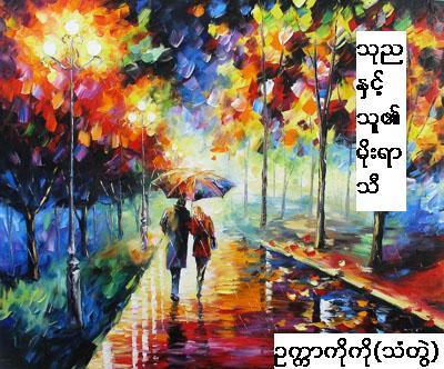rainStroll